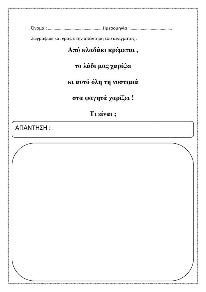 Ελιά: φύλλα εργασίας, παροιμίες, αινίγματα, εκφράσεις, λεξιλόγιο, ποιήματα, τραγούδια (2/4)