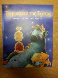 """""""Το μυστικό της Τζένης"""", Μπράιαν Πίλκιγκτον-Κέιτ Χάρρισον, εκδόσεις Πατάκη"""