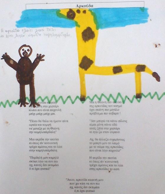 Η αρκούδα κλαίει γιατί θέλει να γίνει λεπτή όπως η καμηλοπάρδαλη
