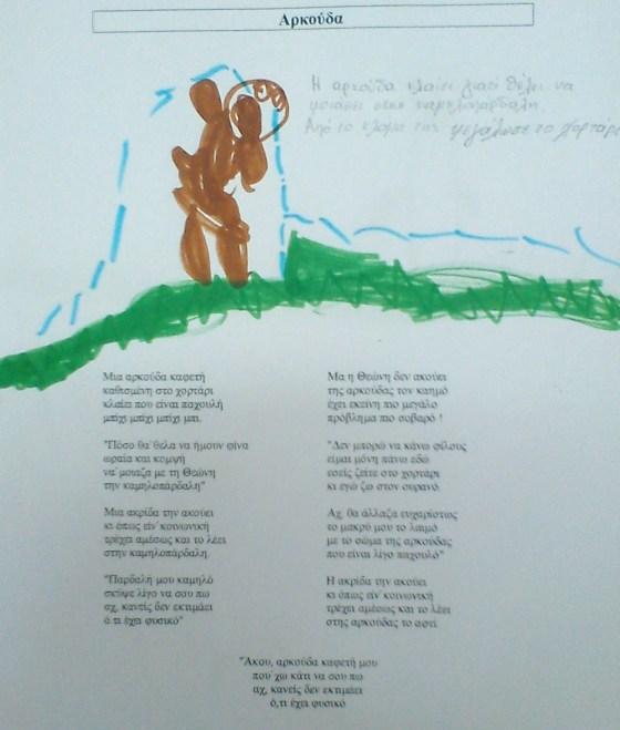 Η αρκούδα κλαίει γιατί θέλει να μοιάσει στην καμηλοπάρδαλη. Από το κλάμα της,μεγάλωσε το χορτάρι!