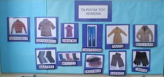 Τα ρούχα του Χειμώνα