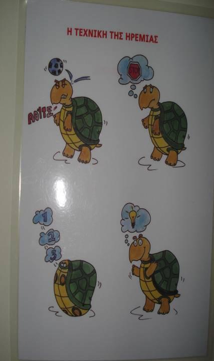 Η τεχνική της ηρεμίας της χελώνας