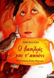 o-basilias-kai-t-andoni