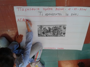 Παγκόσμια ημέρα ζώων (1)