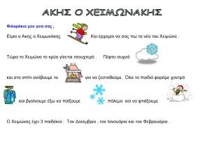 ΑΚΗΣ Ο ΧΕΙΜΩΝΑΚΗΣ1