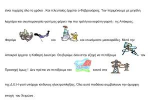 ΑΚΗΣ Ο ΧΕΙΜΩΝΑΚΗΣ3